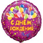 Воздушный шар (18''/46 см) Круг, С Днем рождения (шарики), на русском языке, Фиолетовый, ( в упаковке )